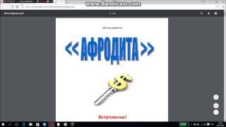МЕТОД АФРОДИТА - ЧЕСТНЫЙ ОТЗЫВ НА КУРС ТАТЬЯНЫ ВОРОБЬЕВОЙ