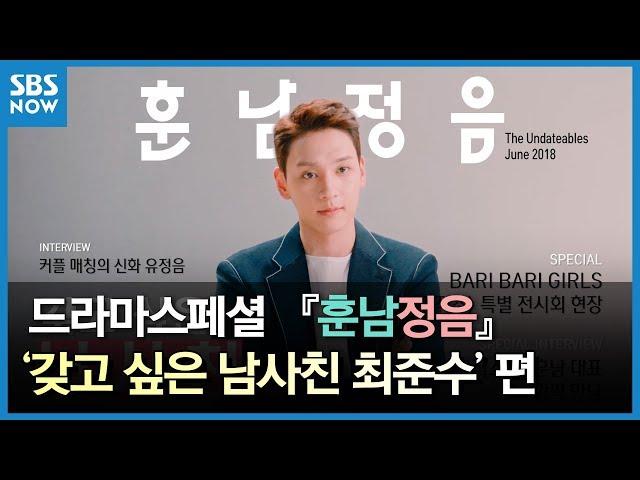 SBS [훈남정음] - 갖고 싶은 남사친 최준수(최태준)의 모든 것 / 'The Undateables' Choi Tae Joon Review