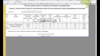 Эколис - Обучение. Урок 6. Выгрузка из программы Модуль природопользователя в Excel.