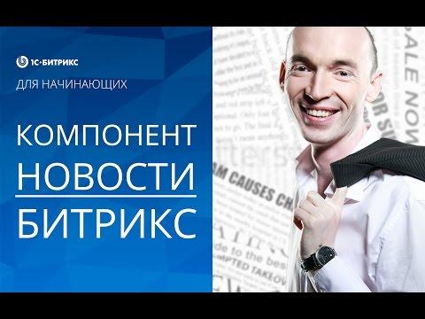 Бесплатный интернет-магазин на 1С-Битрикс, ч.1