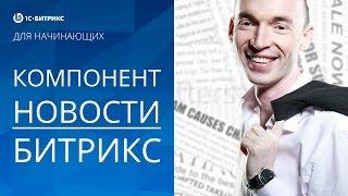Создание СВОЕГО ШАБЛОНА для 1С-БИТРИКС. Урок 5 - создание сайта на Битрикс.(Что то не понятно? Я готов проконсультировать ТЕБЯ в своей группе: http://vk.com/bitrix_spb Мой сайт: http://lyrmin.ru/ Сегодня..., 2014-12-08T01:34:05.000Z)