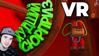 VR ► Худший сюрприз ( JOHAN и MARMOK )   Реакция