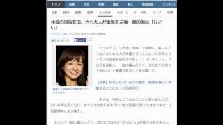 休養の団長安田、さち夫人が重傷を示唆…顔の傷は「ひどい」 トライアス...