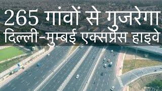 Delhi Mumbai Expressway - Update | हाईवे के किनारे स्मार्ट सिटी बनाने के बारे में भी विचार