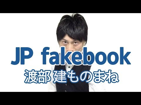 【JP fakebook】アンジャッシュ渡部建ものまね
