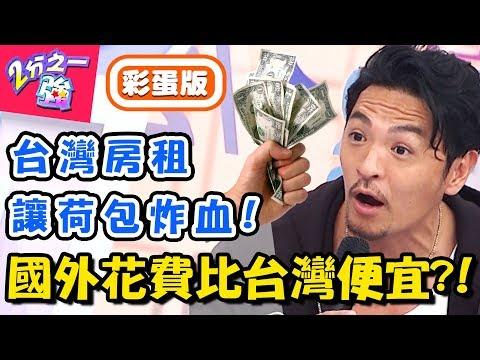 誰說國外花費高?老外大喊台灣「這些」賣太貴?賈斯汀爆料台灣牛排比美國貴3倍?!【2分之一強】20181217 一刀未剪版 EP1002