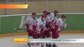 ХК Мордовия- ХК Ростов 2 матч
