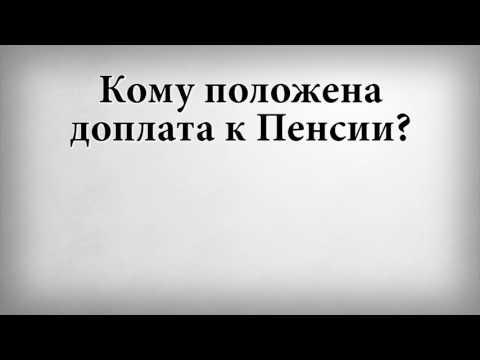 ДЕТЯМ ВОЙНЫ ПЕНСИЯ 2017