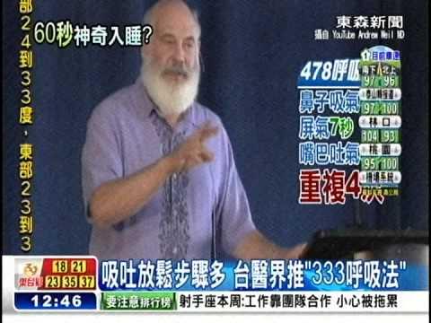 [東森新聞HD]哈佛醫推「478呼吸法」 號稱可60秒入睡