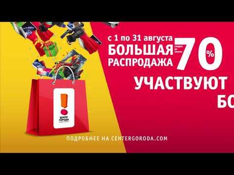 """Распродажа в ТК """"Центр Города"""" Краснодар - скидки до 70% на более 1000 товаров и услуг до 31.08.19"""