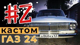 Тюнинг Волги ГАЗ 24 | Настройка карбюратора ЗМЗ 402 [2 СЕРИЯ]