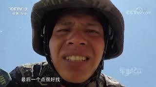 """《军事纪实》 20190624 """"金牌射手""""的较量  CCTV军事"""