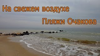 видео VLOG: Интересные места Украины / Очаков