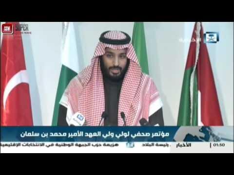 محمد بن سلمان: التحالف الإسلامي سيحارب كل التنظيمات الإرهابية وليس داعش فقط