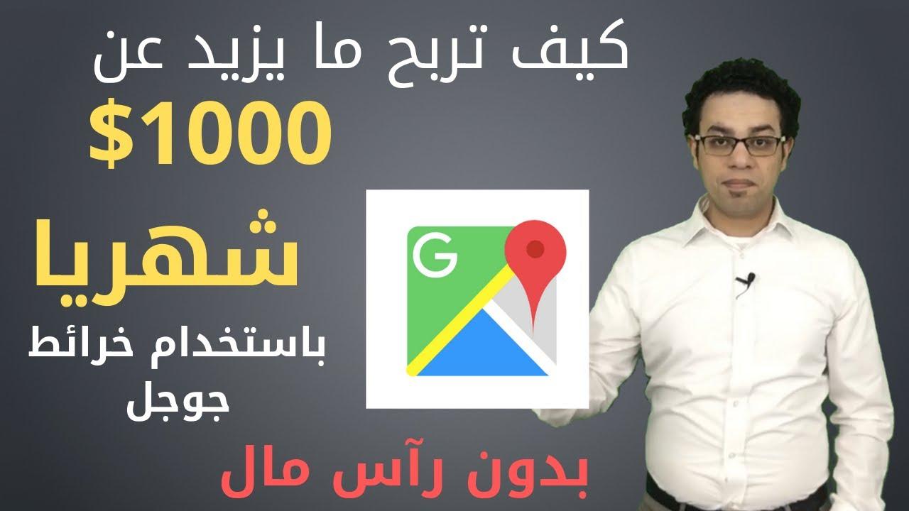 كيف تربح ما يزيد عن ١٠٠٠ دولار باستخدام خرائط جوجل بدون راس مال
