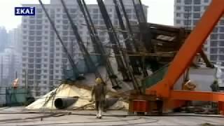 Υπερκατασκευές - Γέφυρα Κίνας (ντοκιμαντέρ)