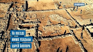На поезде в Крым мимо усадьбы царей Боспора