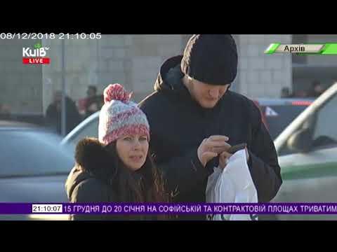Телеканал Київ: 08.12.18 Столичні телевізійні новини 21.00