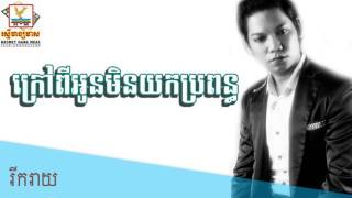 Preap Sovath | ក្រៅពីអូនមិនយកប្រពន្ធ | Krov Pi Oun Min Yok Pro Pun