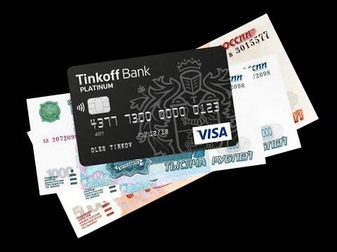 Кредит в Тинькофф Банке и отказ от страхования