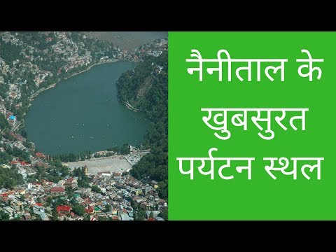 Nainital Tourist Places Guide in Hindi | नैनीताल के पर्यटन और दर्शनीय स्थल