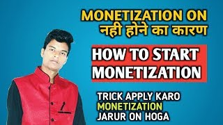 😯YOUTUBE MONETIZATION NOT ENABLE HOW TO START YOUTUBE MONETIZATION ON IN HINDI😀