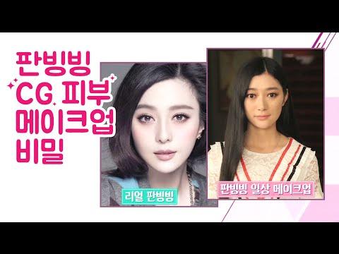 ENGThe   Bingbing makeup tutorial from her artist 더쇼 ep.17 4부 판빙빙의 무결점 피부 메이크업 따라잡기