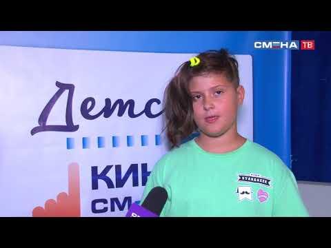 Презентация программы «Летняя детская киноакадемия» в ВДЦ «Смена»