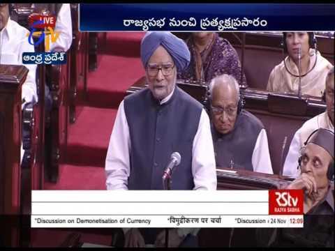 #DeMonetization is Monumental Mismanagement by Modi Govt | Manmohan Singh