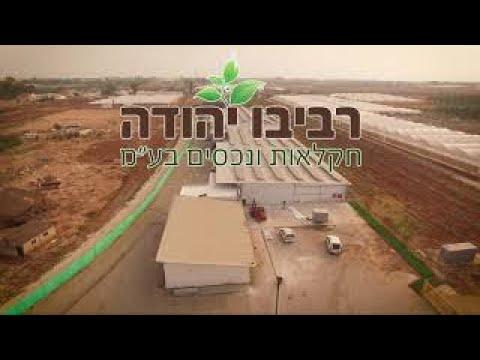סרטון תדמית ליהודה רביבו חקלאות ונכסים