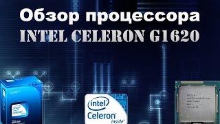 обзор процессора intel celeron g1620 CPU