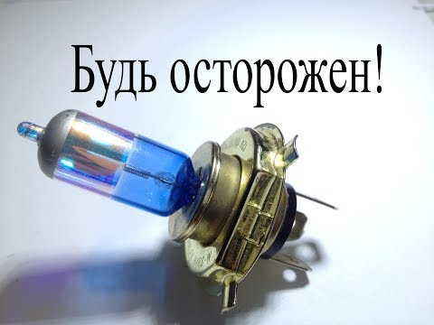 """Опасная """"опция"""" обычной галогенной лампы.Почему лампа может нанести травму."""