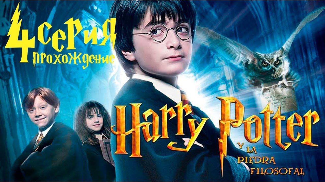 Гарри Поттер и Философский камень | Игра | Босс Пивз ...