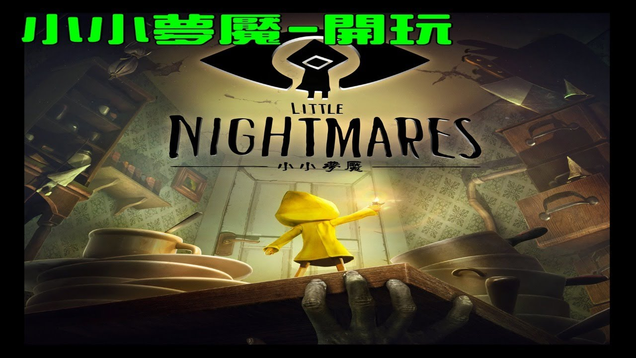 【小小夢魘-Little Nightmares】完整通關紀錄 6/9 - YouTube