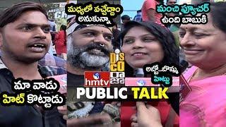 Disco Raja Public Talk | Disco Raja Movie Public Response | Ravi Teja | Payal Rajput | hmtv