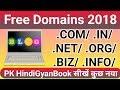 Get Free Domains 2018 In Hindi PK HindiGyanBook