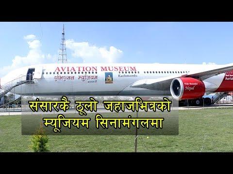 संसारकै ठूलो जहाजभित्रको म्यूजियम सिनामंगलमा | World's biggest Aviation Museum inside aircraft Nepal