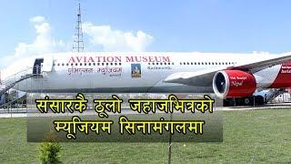 संसारकै ठूलो जहाजभित्रको म्यूजियम सिनामंगलमा   World's biggest Aviation Museum inside aircraft Nepal