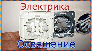 █ Схема ОСВЕЩЕНИЯ. Проводка подключения одинарного выключателя.(, 2015-09-20T16:16:22.000Z)