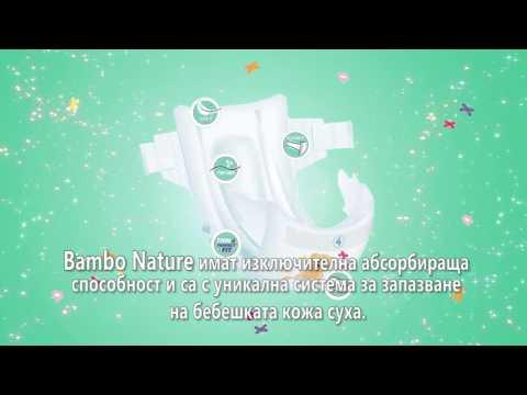Bambo Nature Eко пелени Newborn, размер 1, 2-4 кг., 28 броя #LsavMWuGZuE