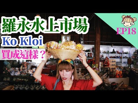 EP18 泰國羅勇Rayong水上市場 Ko Kloy Floating Market |中央百貨旁| ตลาดเกาะกลอย ระยองฮิ