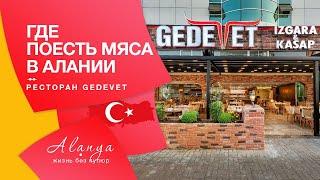 Турция Алания Gedevet Restaurant Обзор цены Турецкая кухня Мясо в Турции Отдыхв Турции 2020