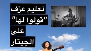 """تعليم عزف اغنية """"قولوا لها """" على الجيتار للمبتدئين"""
