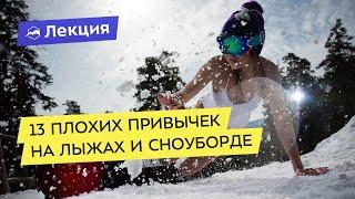 13 плохих привычек на лыжах и сноуборде