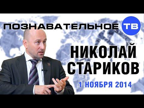 Николай Стариков 1 ноября 2014 (Познавательное ТВ, Николай Стариков)