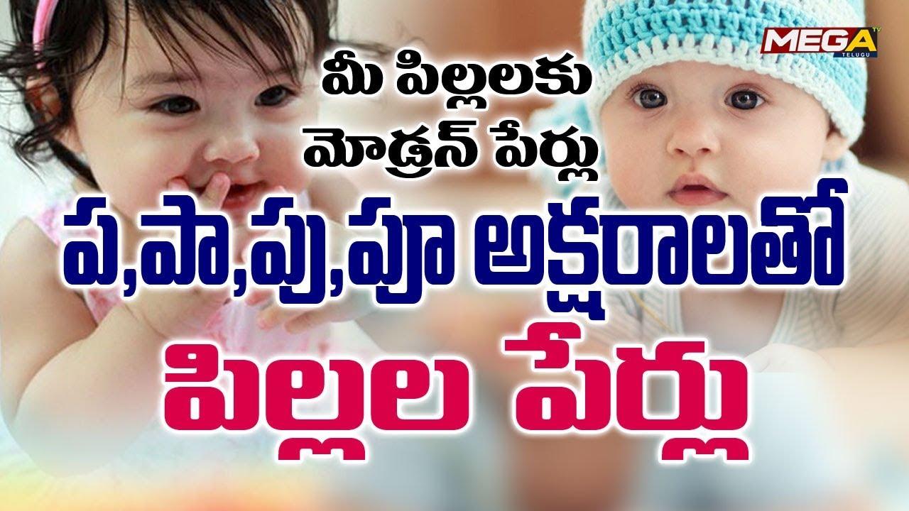 S Letter Baby Boy And Girl Names I S Letter Telugu Names I Mega Tv Youtube