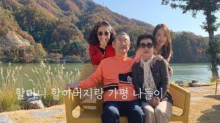 할머니 할아버지랑 서울 근교 가평 나들이 | 가을 단풍…