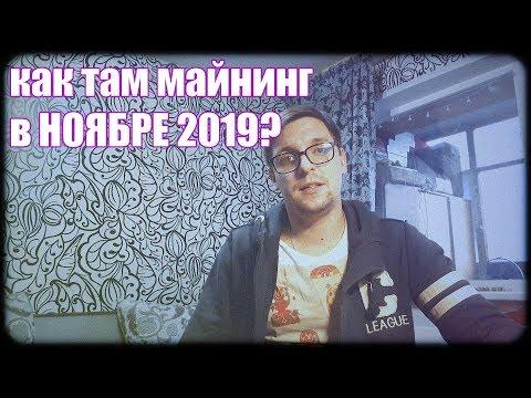 Как там майнинг в ноябре 2019? | Балконный майнинг
