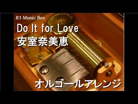 Do It for Love/安室奈美恵【オルゴール】 (Hulu『Hulu Planet』CMソング)