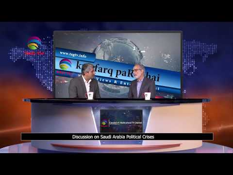 Munir Saami & Tayyab Raza on Political Crises in Saudi Arabia @kya ferq Parda hei' TAG TV